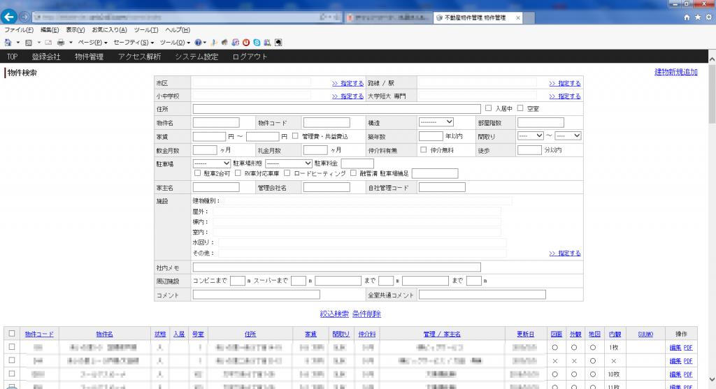 不動産賃貸物件管理システム