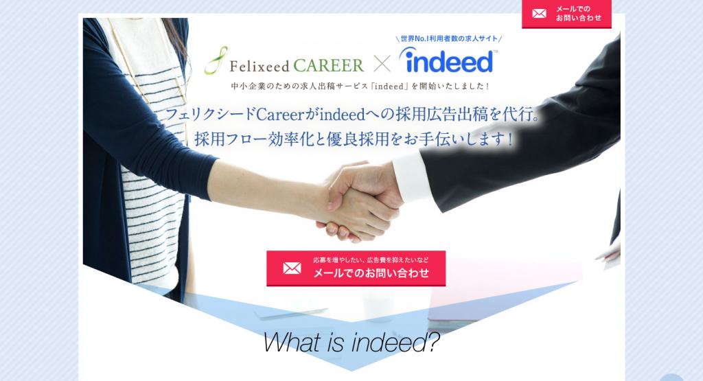 【Felixeed CARREER出稿支援サービス】indeed