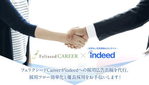 株式会社フェリクシードがIndeed出稿支援サービスをリリースしました。