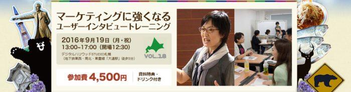 【9月19日(月)】デジタルハリウッドSTUDIO札幌でCSS Nite in SAPPORO, Vol.18が開催されます!