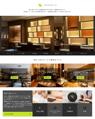 株式会社愛木工業--札幌で創業77年の店舗設計施工会社_02