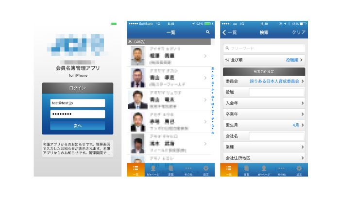 名簿管理アプリ