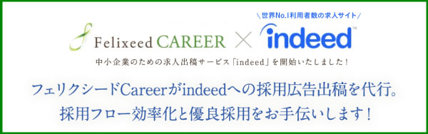 Indeed出稿代行サービス