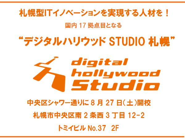 デジタルハリウッドSTUDIO札幌