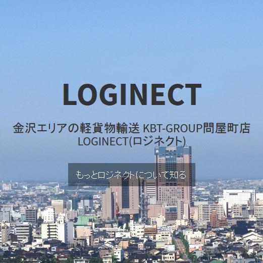 LOGINECT